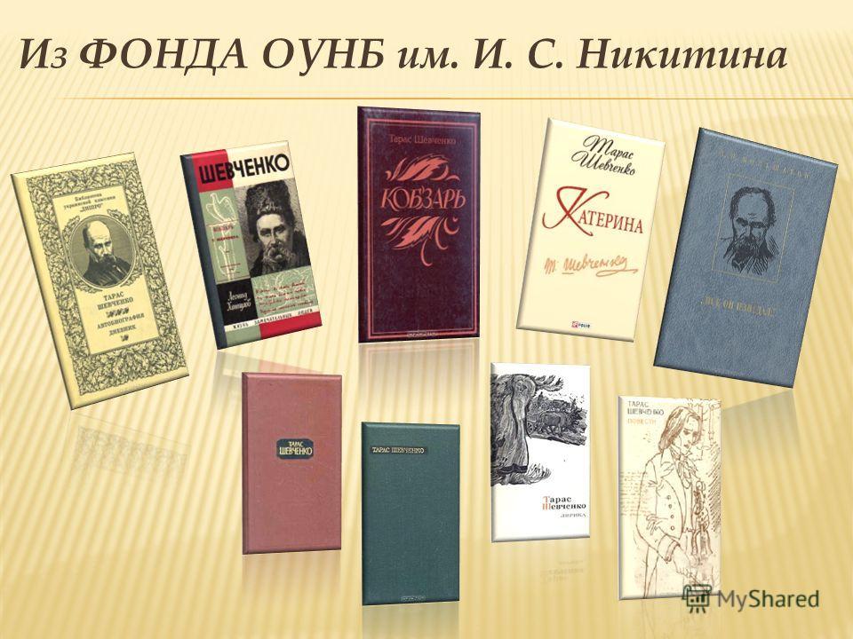 Из ФОНДА ОУНБ им. И. С. Никитина