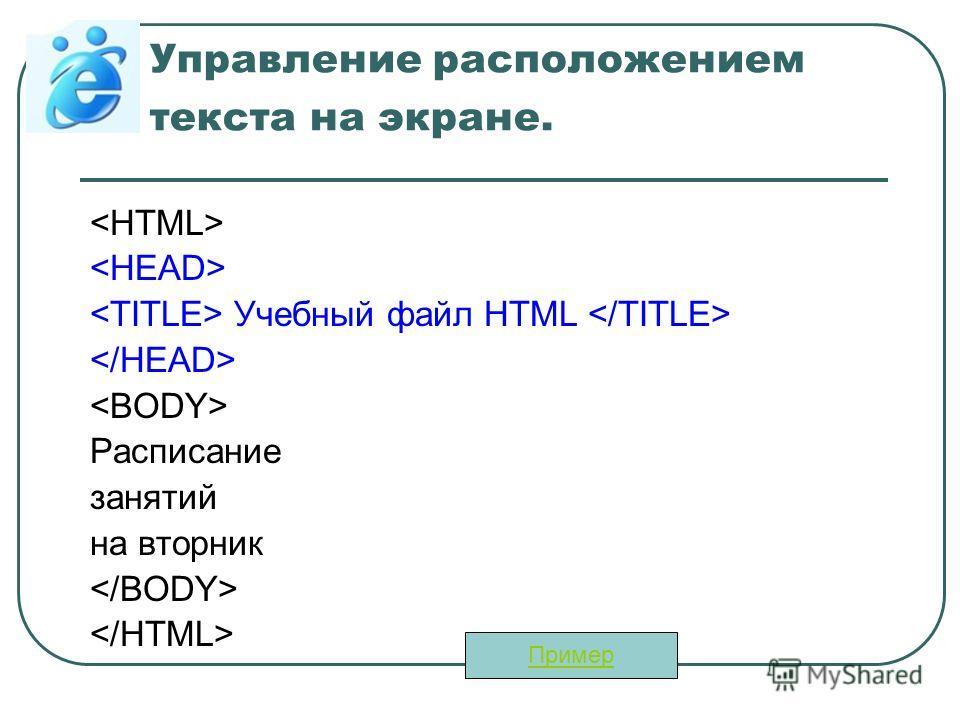 Управление расположением текста на экране. Учебный файл HTML Расписание занятий на вторник Пример