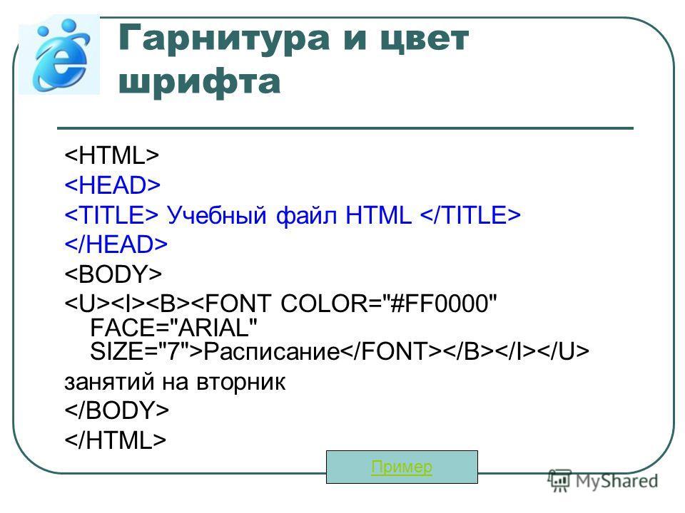 Гарнитура и цвет шрифта Учебный файл HTML Расписание занятий на вторник Пример