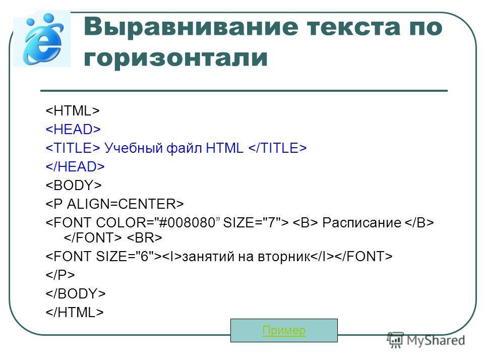 Выравнивание текста по горизонтали Учебный файл HTML Расписание занятий на вторник Пример