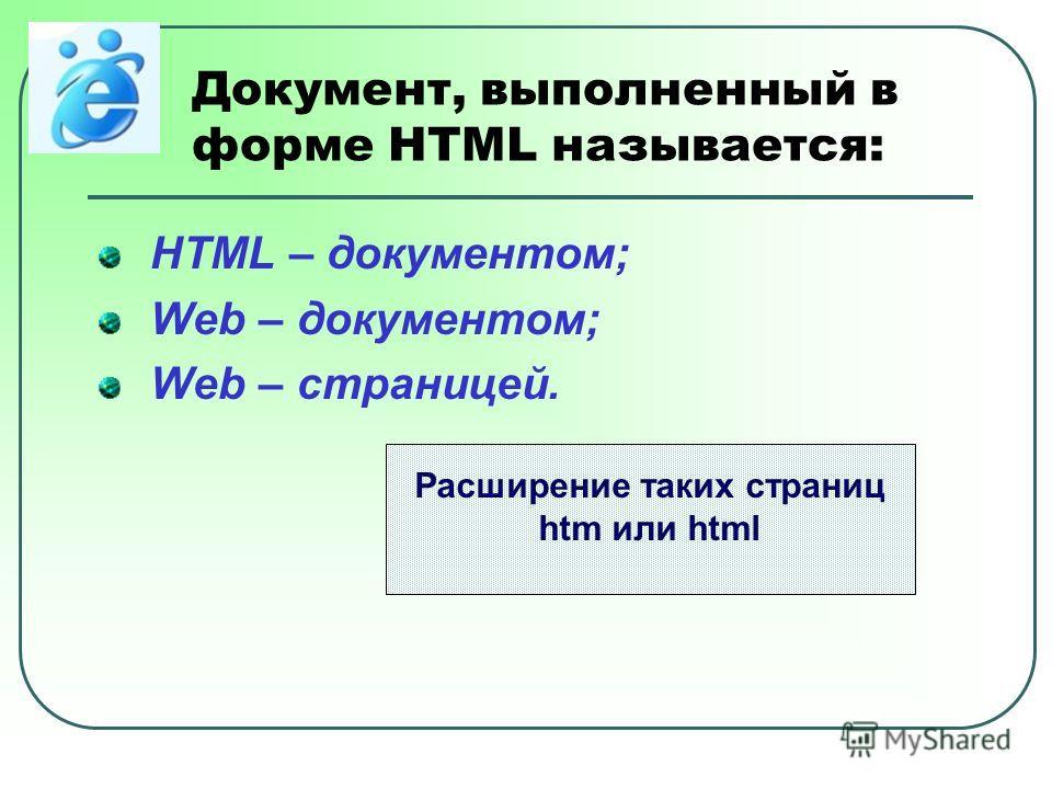 Документ, выполненный в форме HTML называется: HTML – документом; Web – документом; Web – страницей. Расширение таких страниц htm или html