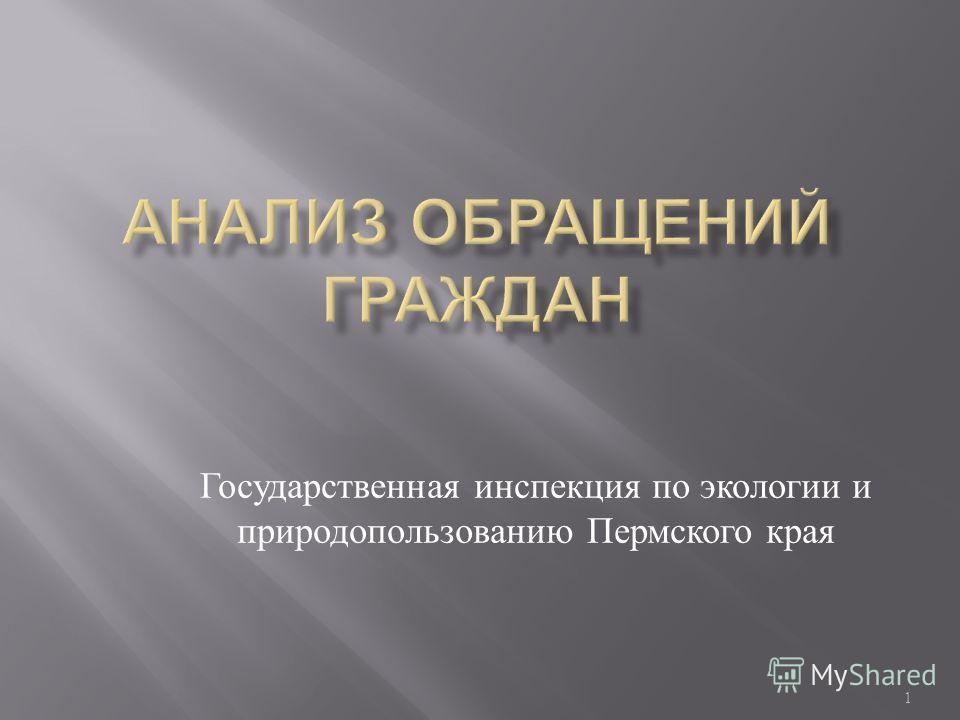 1 Государственная инспекция по экологии и природопользованию Пермского края