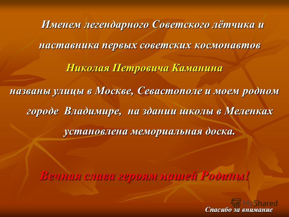 Награды Н. П. Каманина: Указом Президиума Верховного Совета СССР от 20 апреля 1934 года