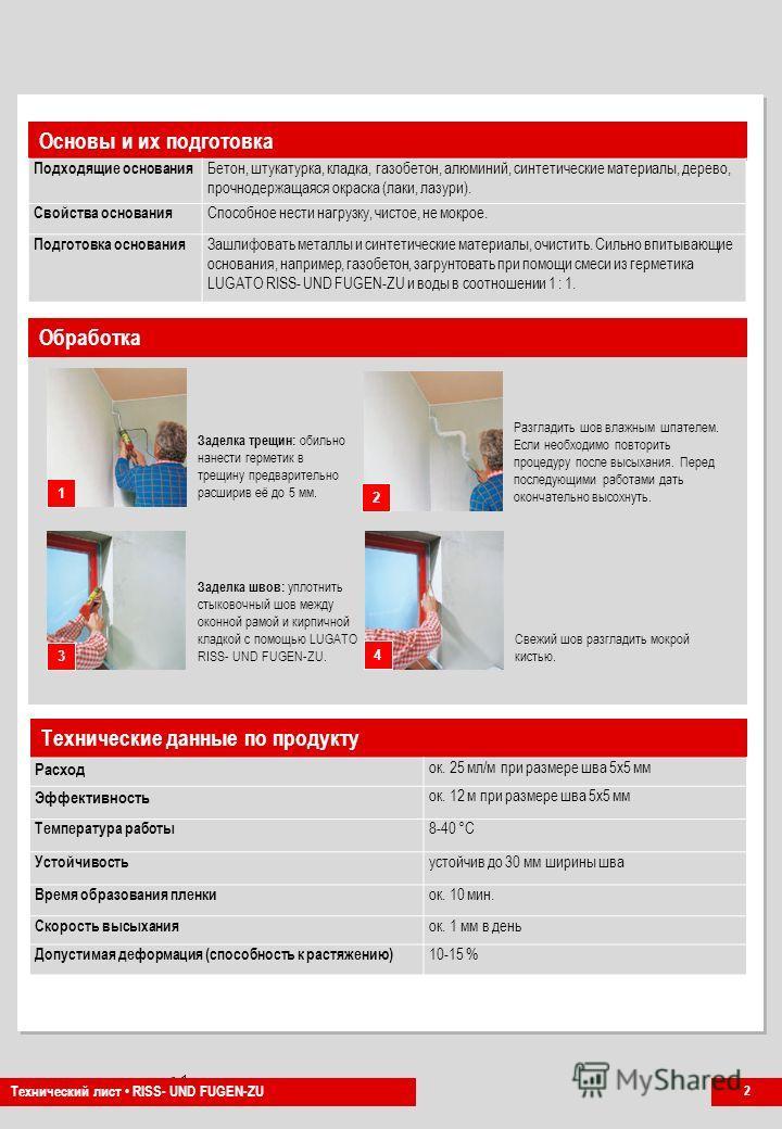 Company Presentation Nr. 0 PG-NH 1/2011 Акриловый герметик для заделки трещин и швов Акриловый герметик с гладкой поверхностью для заделки трещин на стенах, потолках и фасадах, для стыковочных швов на окнах и дверях. Уплотнение стыковочного шва между