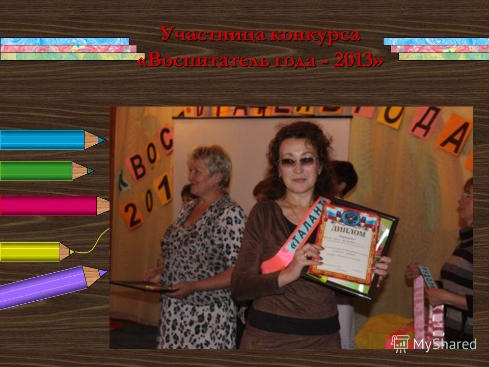 Участница конкурса «Воспитатель года - 2013»