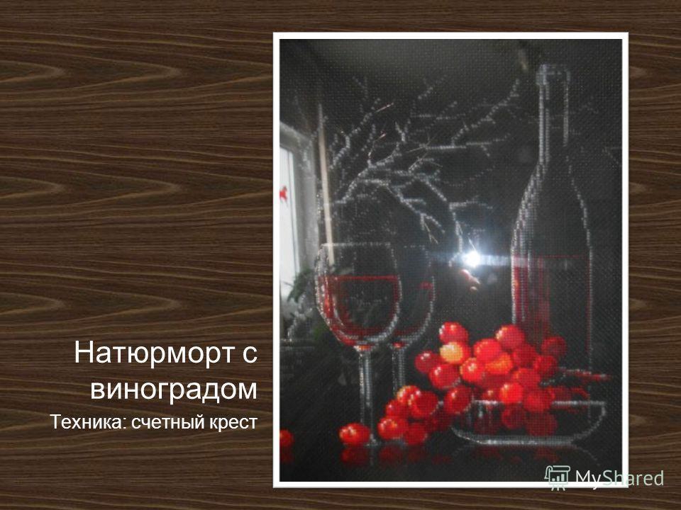 Натюрморт с виноградом Техника: счетный крест