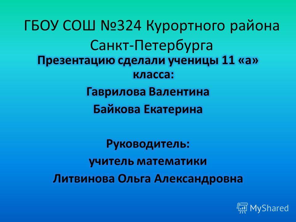 ГБОУ СОШ 324 Курортного района Санкт-Петербурга