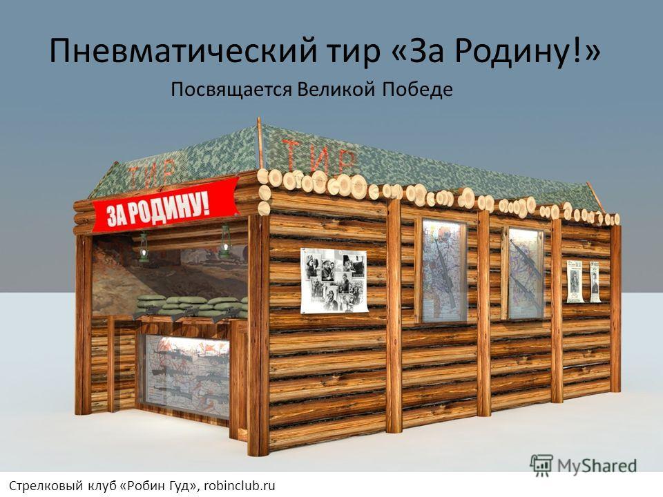 Стрелковый клуб «Робин Гуд», robinclub.ru Пневматический тир «За Родину!» Посвящается Великой Победе