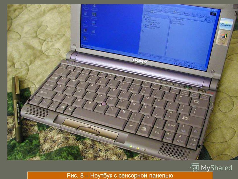 Рис. 8 – Ноутбук с сенсорной панелью