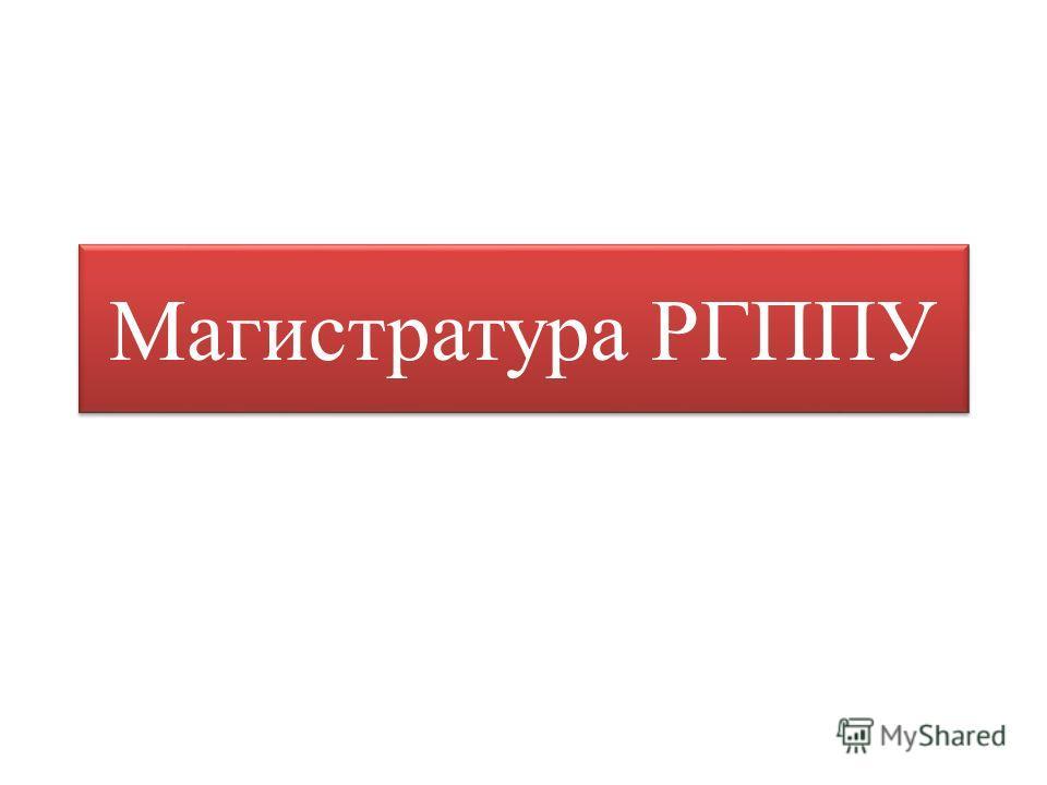 Магистратура РГППУ