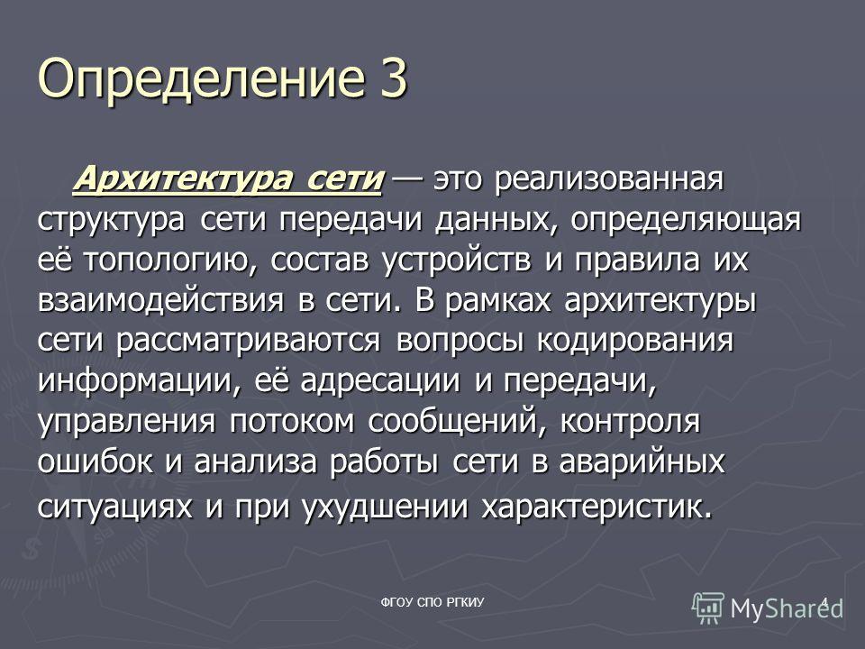 ФГОУ СПО РГКИУ4 Определение 3 Архитектура сети это реализованная структура сети передачи данных, определяющая её топологию, состав устройств и правила их взаимодействия в сети. В рамках архитектуры сети рассматриваются вопросы кодирования информации,