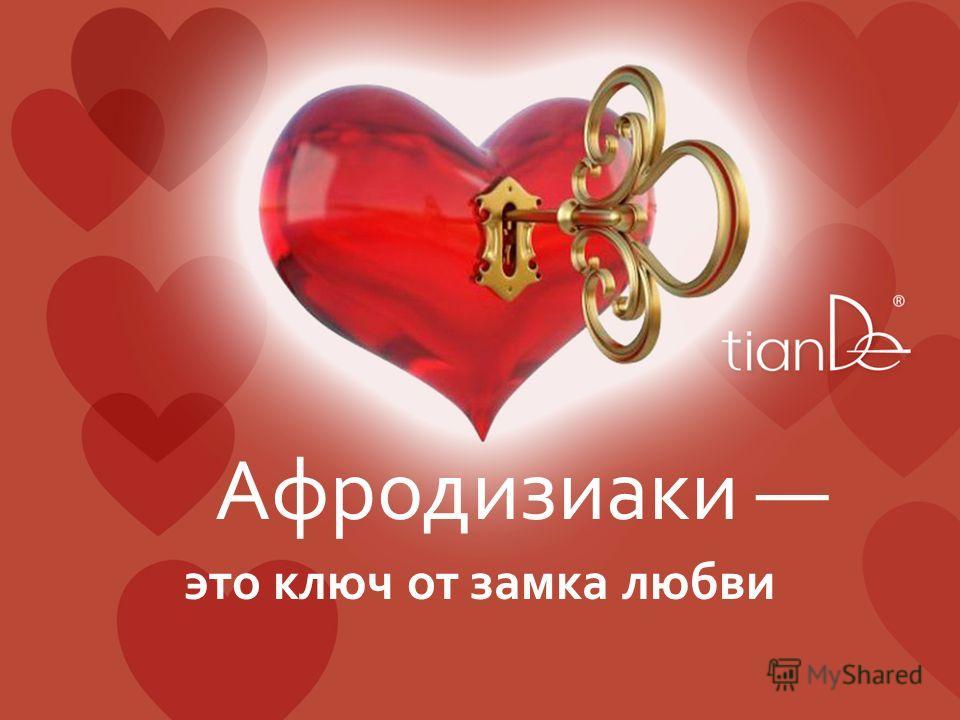 Афродизиаки это ключ от замка любви