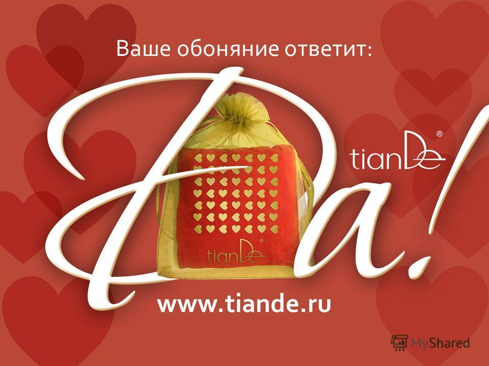 www.tiande.ru Ваше обоняние ответит: