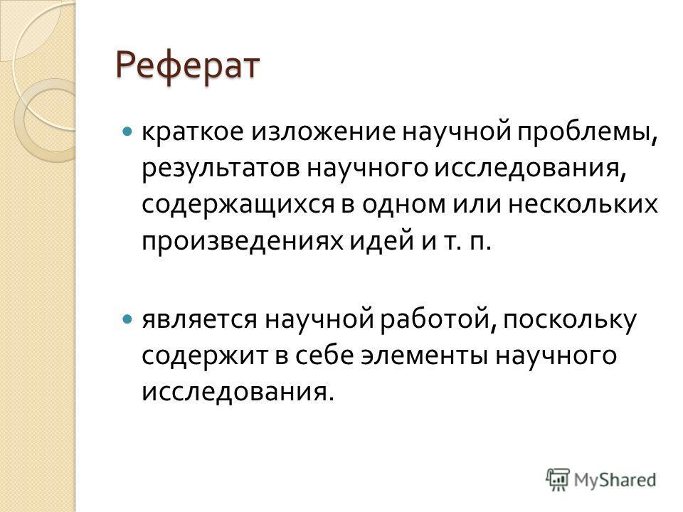 Презентация на тему Реферат Научно исследовательская работа  2 Реферат краткое изложение научной