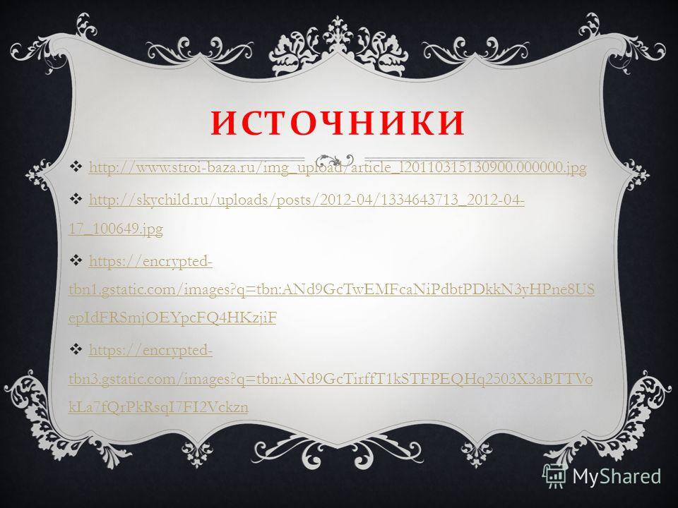 ИСТОЧНИКИ http://www.stroi-baza.ru/img_upload/article_l20110315130900.000000.jpg http://skychild.ru/uploads/posts/2012-04/1334643713_2012-04- 17_100649.jpg http://skychild.ru/uploads/posts/2012-04/1334643713_2012-04- 17_100649.jpg https://encrypted-