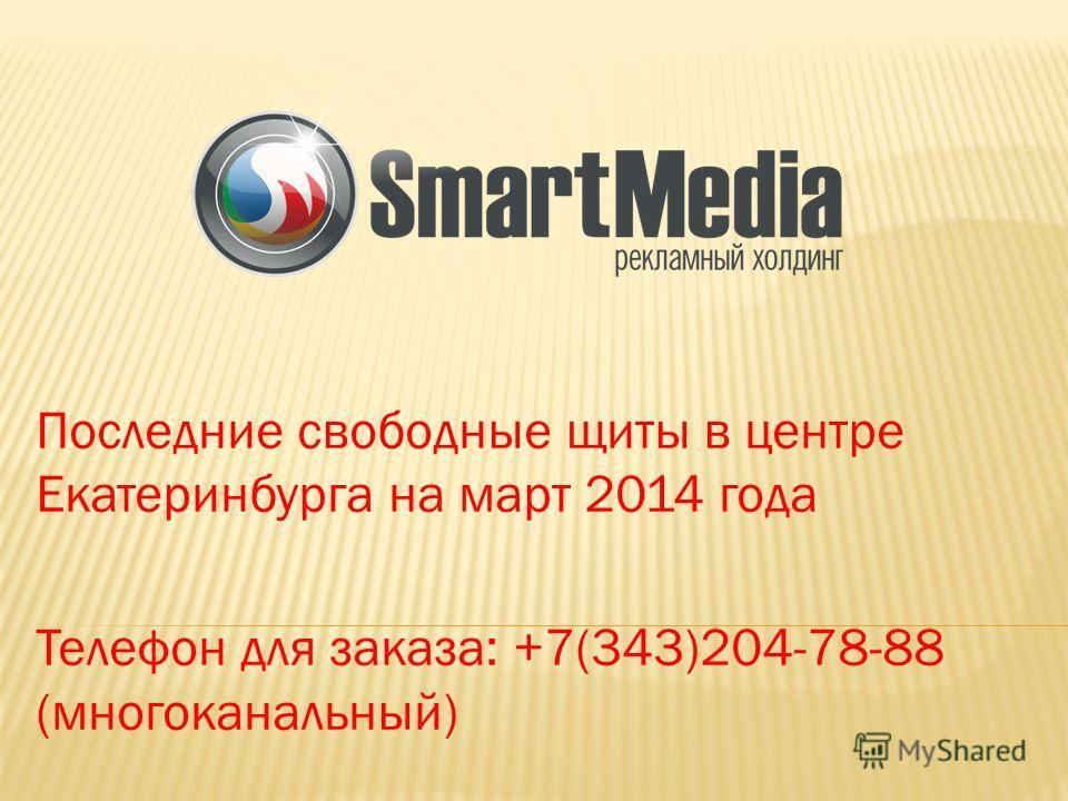Последние свободные щиты в центре Екатеринбурга на март 2014 года Телефон для заказа: +7(343)204-78-88 (многоканальный)