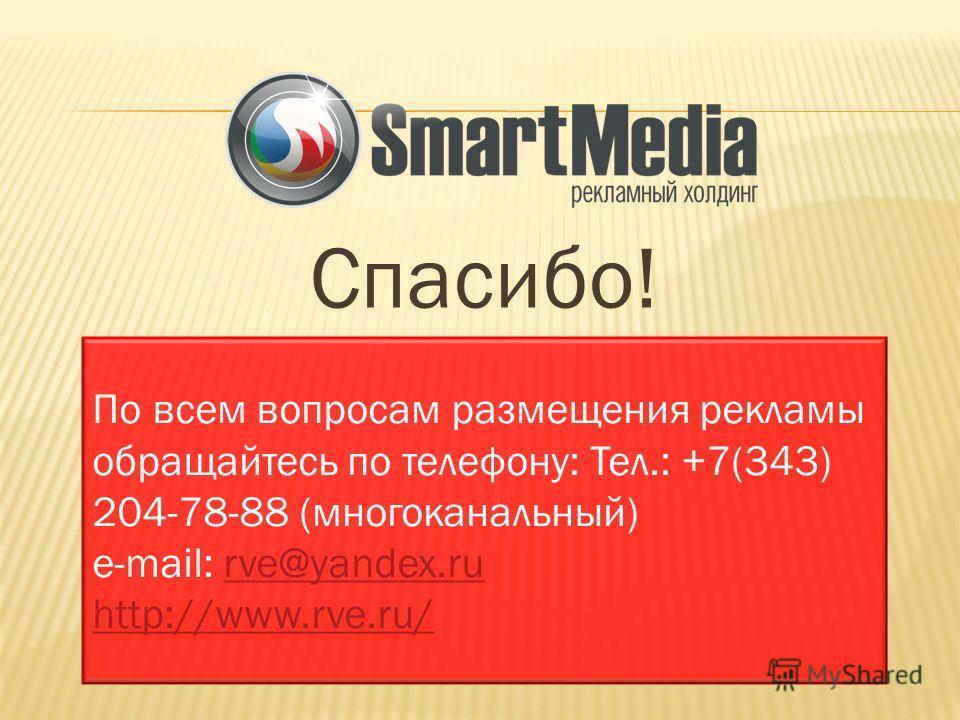 По всем вопросам размещения рекламы обращайтесь по телефону: Тел.: +7(343) 204-78-88 (многоканальный) e-mail: rve@yandex.rurve@yandex.ru http://www.rve.ru/ Спасибо!