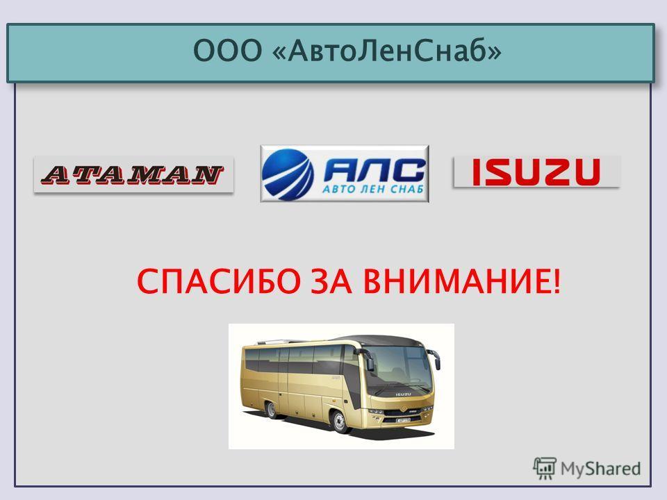СПАСИБО ЗА ВНИМАНИЕ! ООО «АвтоЛенСнаб»