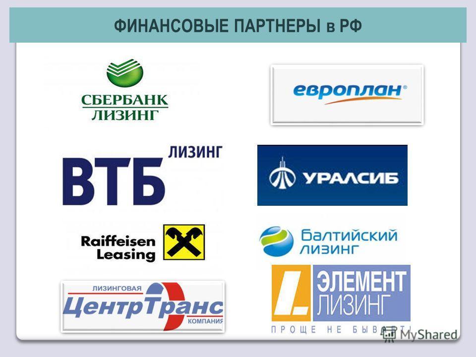ФИНАНСОВЫЕ ПАРТНЕРЫ в РФ