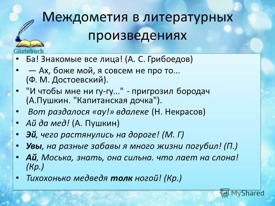 Междометия в литературных произведениях Ба! Знакомые все лица! (А. С. Грибоедов) Ах, боже мой, я совсем не про то... (Ф. М. Достоевский).