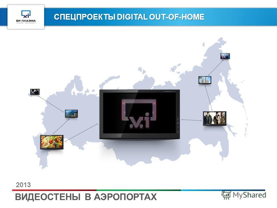 СПЕЦПРОЕКТЫ DIGITAL OUT-OF-HOME ВИДЕОСТЕНЫ В АЭРОПОРТАХ 2013