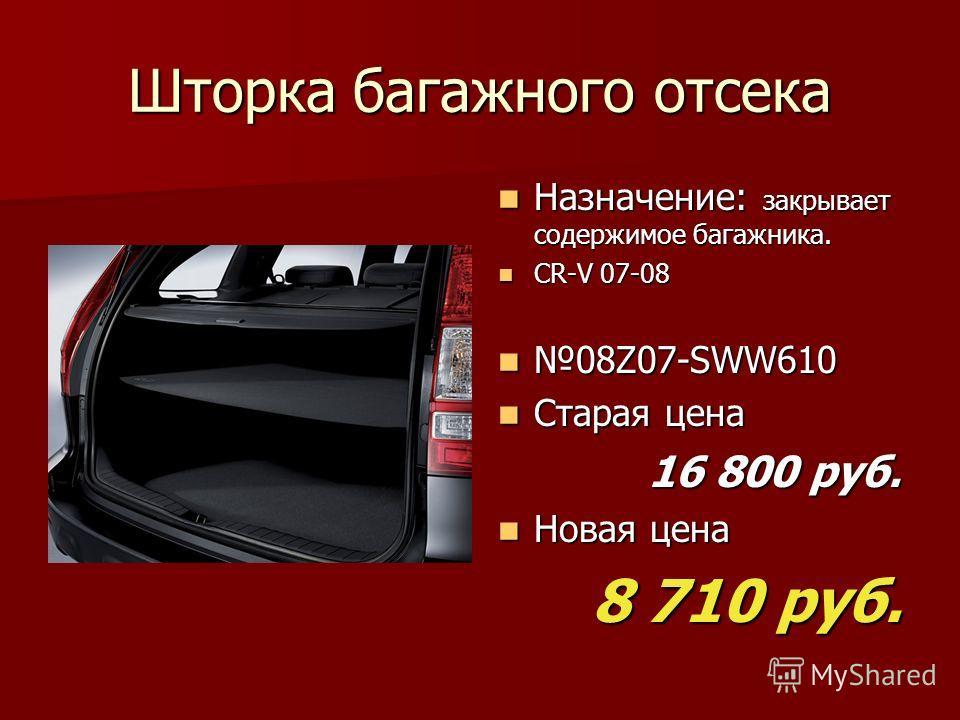 Шторка багажного отсека Назначение: закрывает содержимое багажника. Назначение: закрывает содержимое багажника. CR-V 07-08 CR-V 07-08 08Z07-SWW61008Z07-SWW610 Старая цена Старая цена 16 800 руб. 16 800 руб. Новая цена Новая цена 8 710 руб. 8 710 руб.