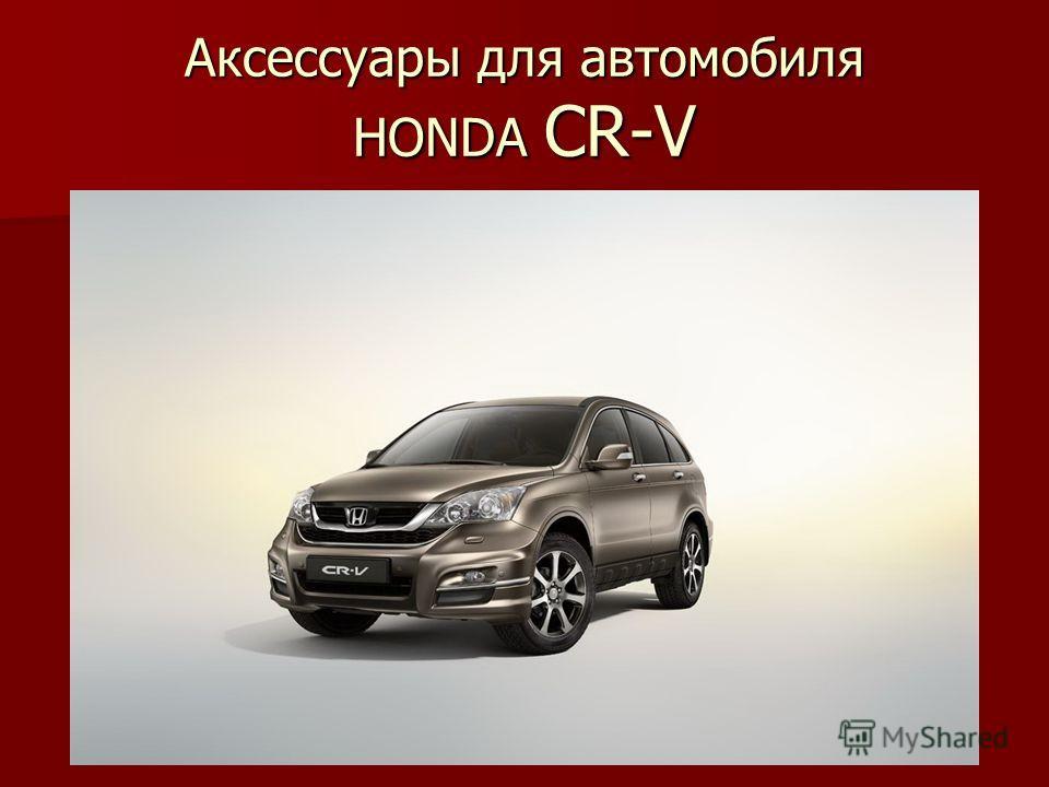 Аксессуары для автомобиля HONDA CR-V