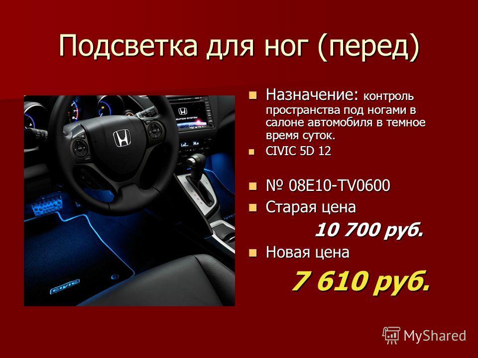 Подсветка для ног (перед) Назначение: контроль пространства под ногами в салоне автомобиля в темное время суток. Назначение: контроль пространства под ногами в салоне автомобиля в темное время суток. CIVIC 5D 12 CIVIC 5D 12 08E10-TV0600 08E10-TV0600