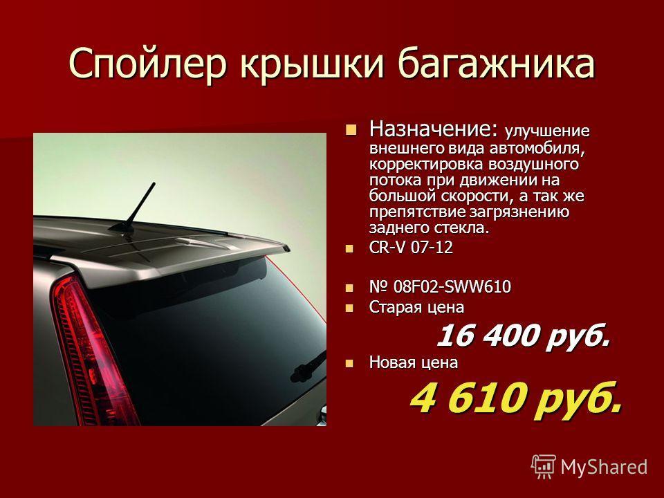 Спойлер крышки багажника Назначение: улучшение внешнего вида автомобиля, корректировка воздушного потока при движении на большой скорости, а так же препятствие загрязнению заднего стекла. Назначение: улучшение внешнего вида автомобиля, корректировка