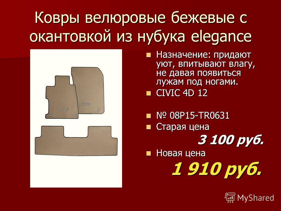 Ковры велюровые бежевые с окантовкой из нубука elegance Назначение: придают уют, впитывают влагу, не давая появиться лужам под ногами. Назначение: придают уют, впитывают влагу, не давая появиться лужам под ногами. CIVIC 4D 12 CIVIC 4D 12 08P15-TR0631