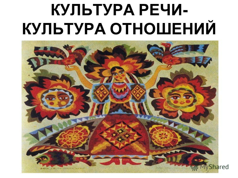 КУЛЬТУРА РЕЧИ- КУЛЬТУРА ОТНОШЕНИЙ