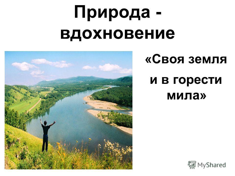 Природа - вдохновение «Своя земля и в горести мила»