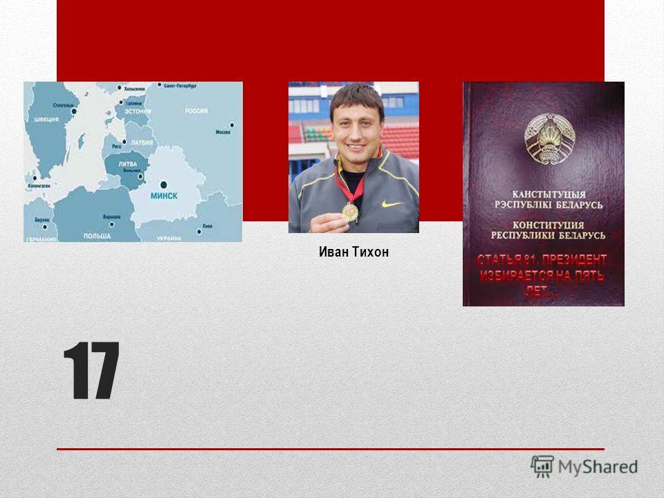 17 Иван Тихон