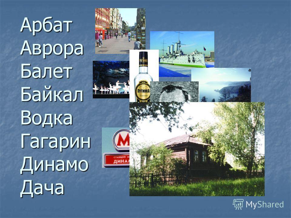АрбатАврораБалетБайкалВодкаГагаринДинамоДача
