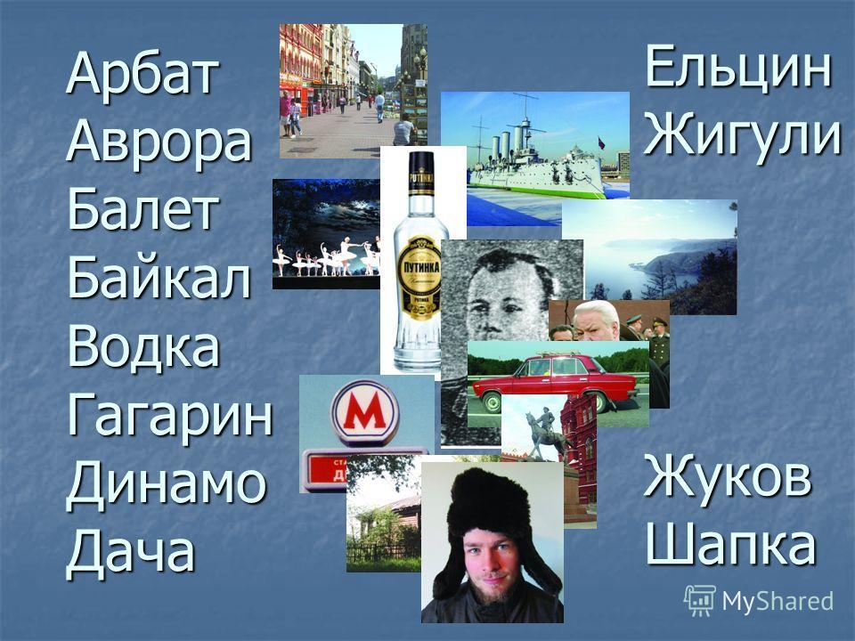 АрбатАврораБалетБайкалВодкаГагаринДинамоДача ЕльцинЖигулиЖуковШапка