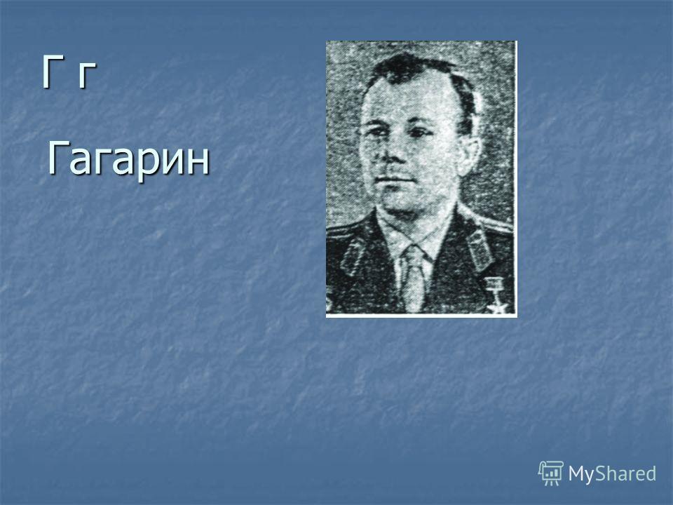 Г г Гагарин