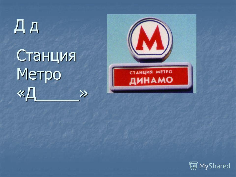 Д д Станция Метро «Д_____»