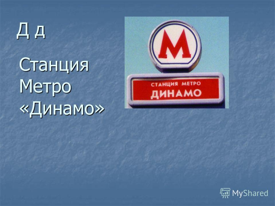 Д д Станция Метро «Динамо»