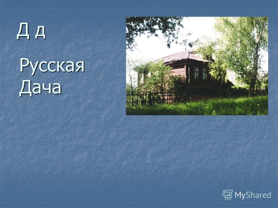 Д д РусскаяДача