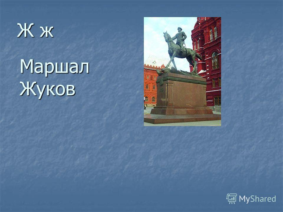 МаршалЖуков
