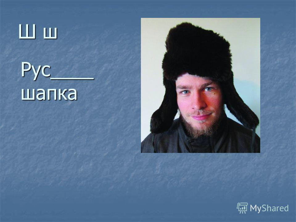 Рус____шапка