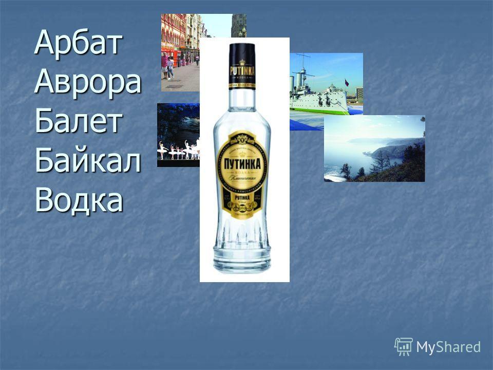 АрбатАврораБалетБайкалВодка