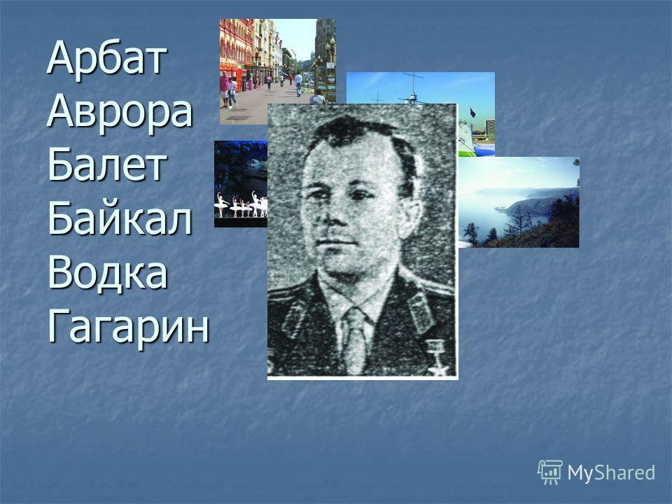 АрбатАврораБалетБайкалВодкаГагарин