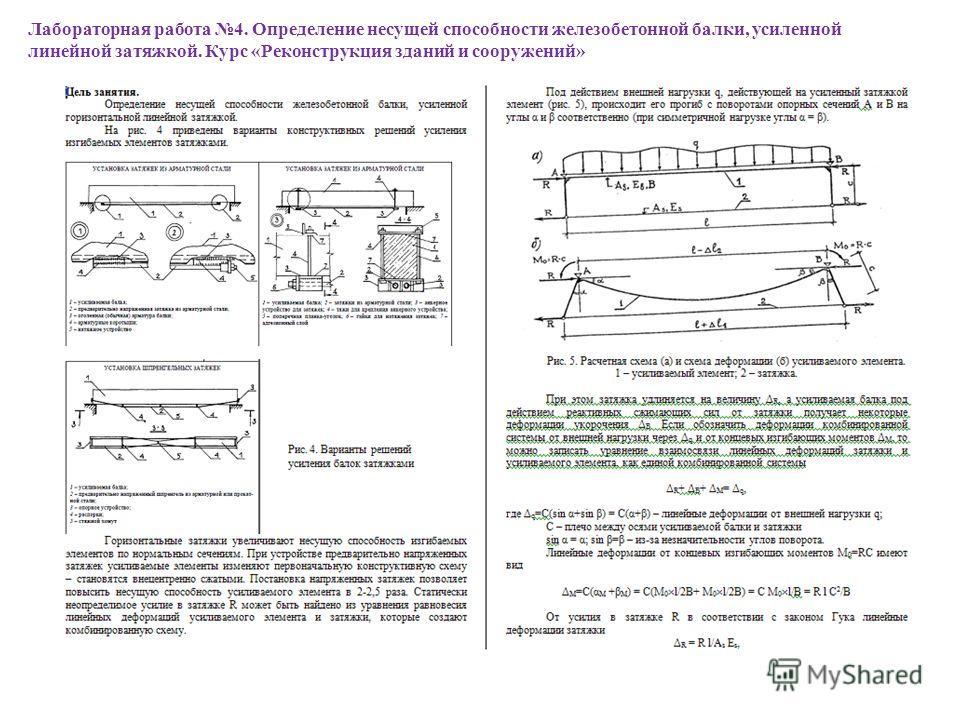 Лабораторная работа 4. Определение несущей способности железобетонной балки, усиленной линейной затяжкой. Курс «Реконструкция зданий и сооружений»