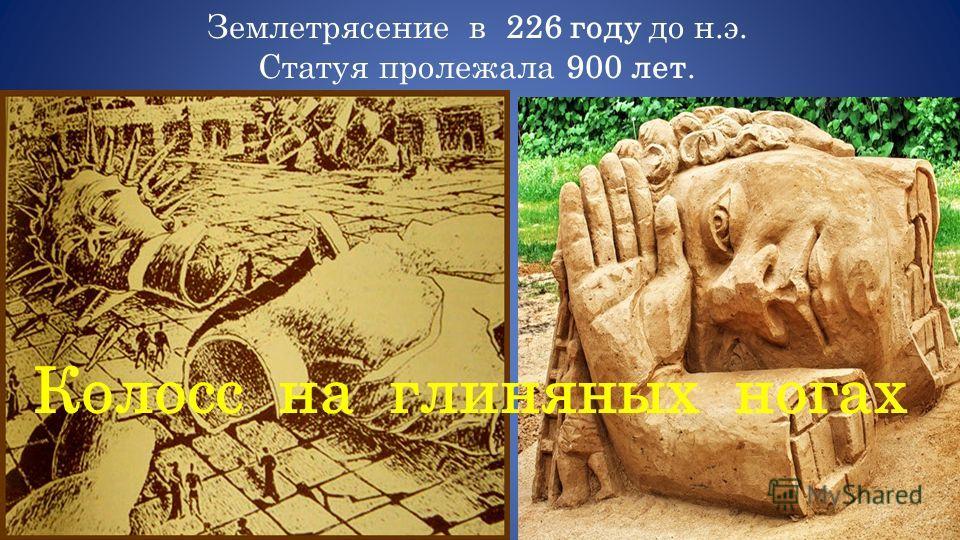 Землетрясение в 226 году до н.э. Статуя пролежала 900 лет. Колосс на глиняных ногах