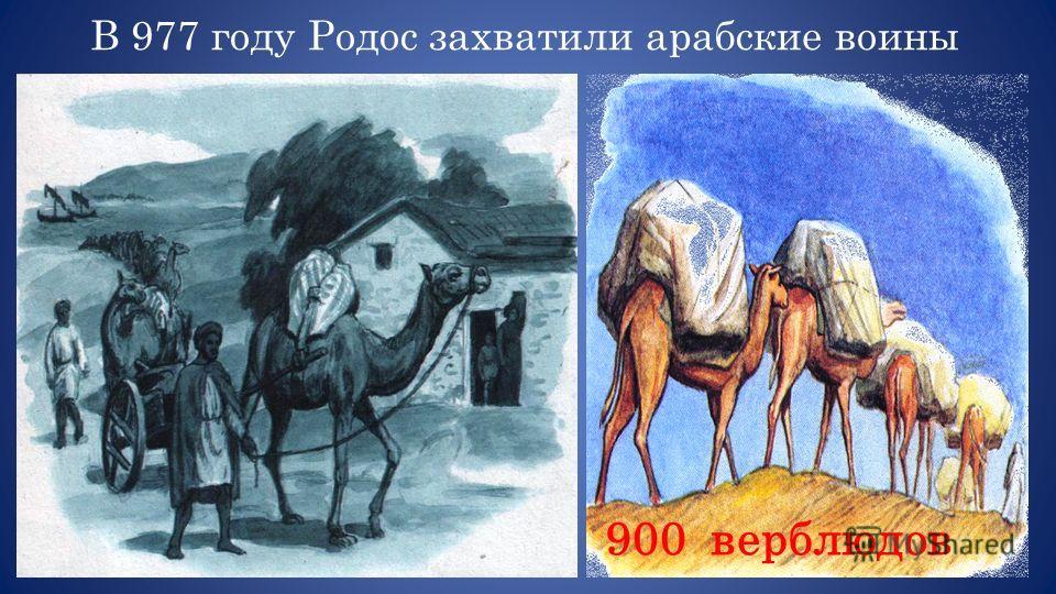 В 977 году Родос захватили арабские воины 900 верблюдов