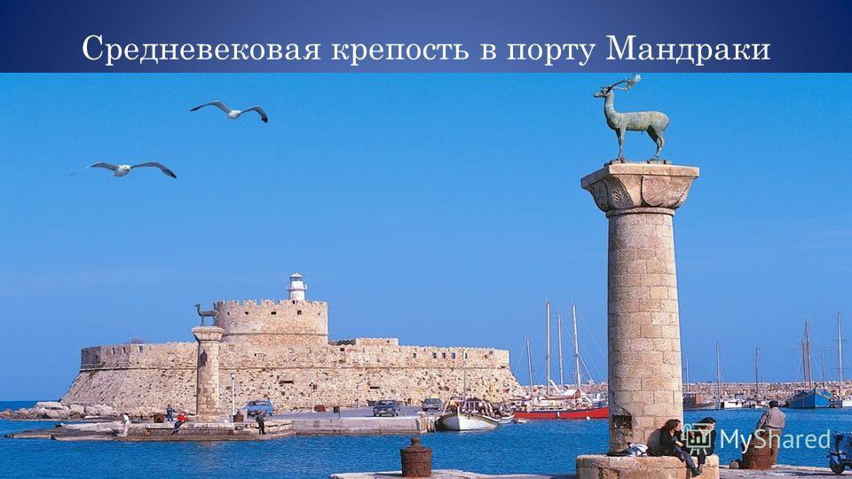 Средневековая крепость в порту Мандраки