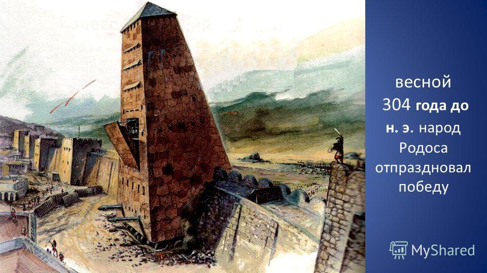 весной 304 года до н. э. народ Родоса отпраздновал победу