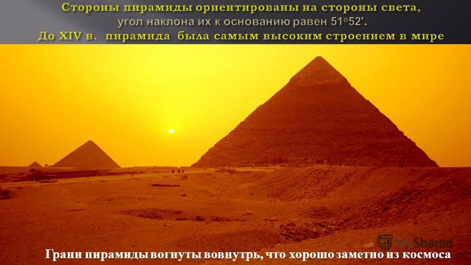 Грани пирамиды вогнуты вовнутрь, что хорошо заметно из космоса