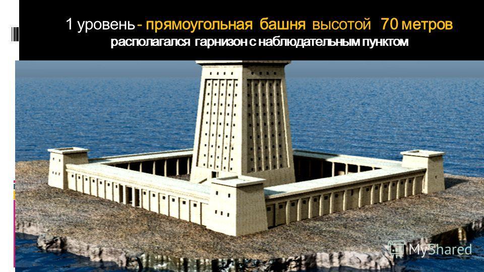 1 уровень - прямоугольная башня высотой 70 метров располагался гарнизон с наблюдательным пунктом